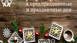 Информация о режиме работы интернет-магазина MAKomania.ru в предпраздничные и праздничные дни.