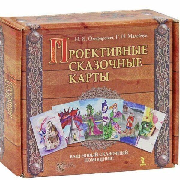книга проективные сказочные карты, методическое руководство