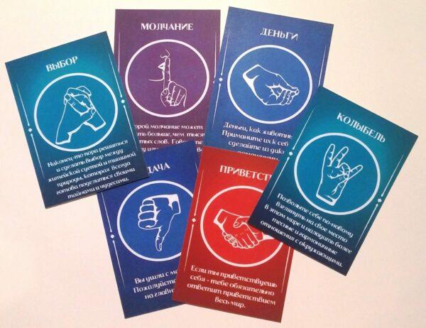 Макомания Азбука жестов, метафорические карты, купить МАК