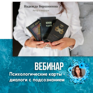 Вебинар Психологические карты - диалоги с подсознанием, купить вебинар