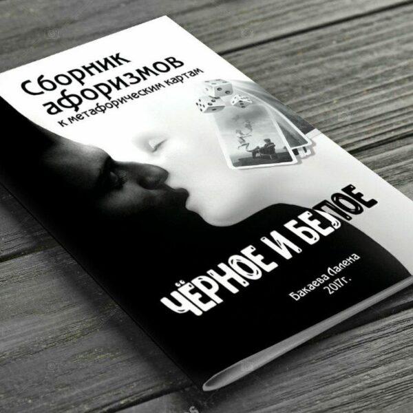 Сборник Черное и белое, книга, упить МАК