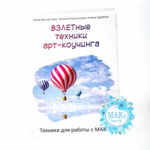 Макомания Взлетные техники, метафорические карты, интернет-магазин мак, купить мак