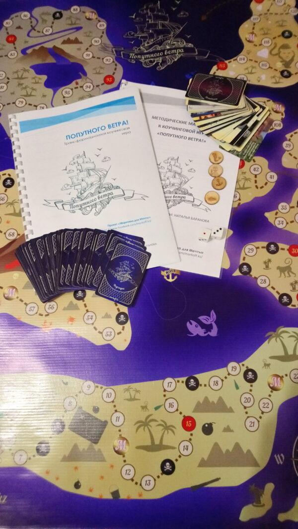 Макомания Попутного ветра, психологическая игра, интернет-магазин мак, купить мак