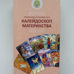 Калейдоскоп материнства, Макомания, метафорические карты, купить МАК, интернет-магазин МАК