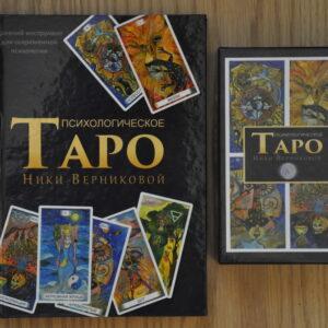 Макомания Таро Верниковой, метафорические карты, интернет-магазин мак, купить мак