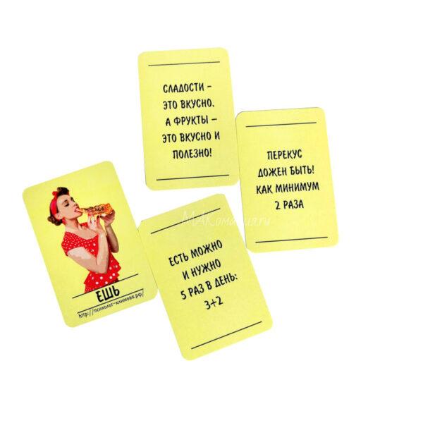 Макомания, Ешь-Стройней-Люби, метафорические карты, купить мак, мак, интернет-магазин мак