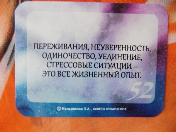 Макомания Советы времени, метафорические карты, мак, интернет-магазин мак