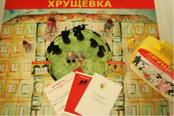 Хрущевка, Макомания, психологическая игра, метафорические карты, мак, купить мак