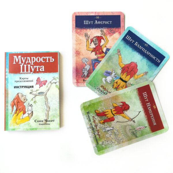 Макомания, Мудрость Шута, метафорические карты, мак