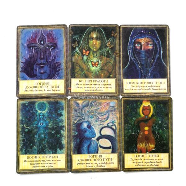 Макомания, Ангелы, боги и богини, метафорические карты, интернет-магазин мак, купить мак