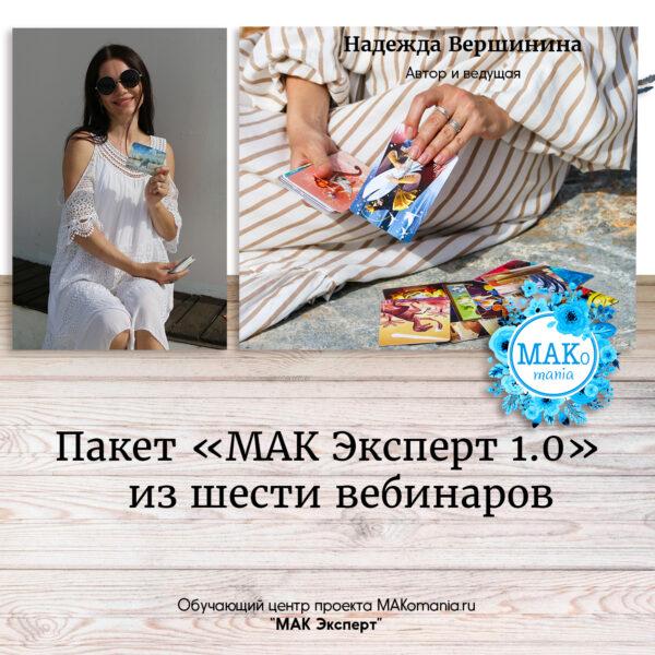 """Пакет """"МАК Эксперт 1.0"""", Макомания, метафорические карты, интернет-магазин мак, купить мак"""