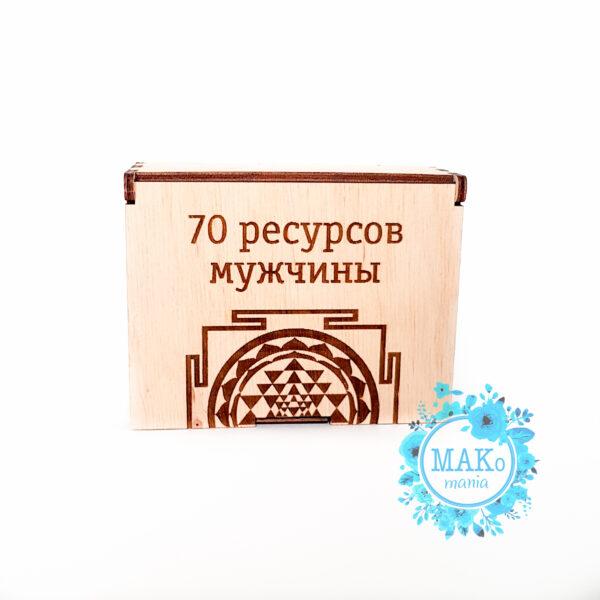 70 ресурсов мужчины, Макомания, метафорические карты, интернет-магазин мак, купить мак