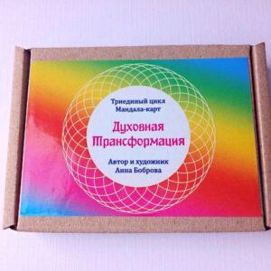 Духовная трансформация, Макомания, мандала, метафорические карты, интернет-магазин МАК, купить МАК