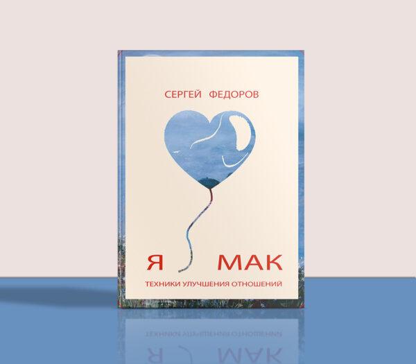 Я люблю МАК, Макомания, метафорические карты, купить мак, интернет-магазин мак