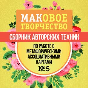 Сборник авторских техник МАК, Макомания, метафорические карты, купить МАК, интернет-магазин МАК