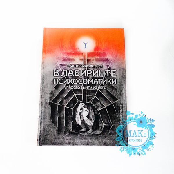В-лабиринте-психосоматики, Макомания, метафорические карты, интернет-магазин МАК