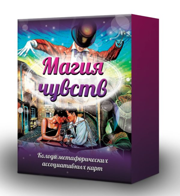 Магия чувств, Макомания, метафорические карты, купить МАК, интернет-магазин МАК