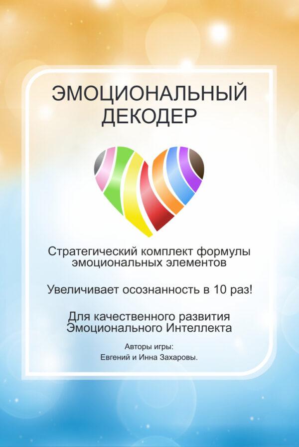Emuno LE, Макомания, психологическая игра, метафорические карты, купить МАК