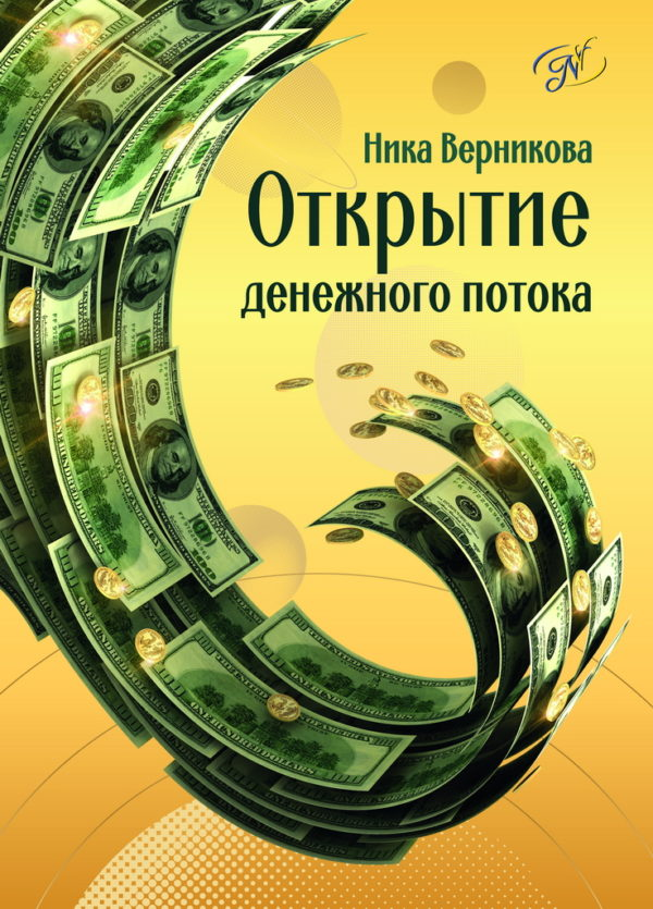 Открытие денежного потока, Макомания, психология, метафорические карты, купить МАК, интернет-магазин МАК