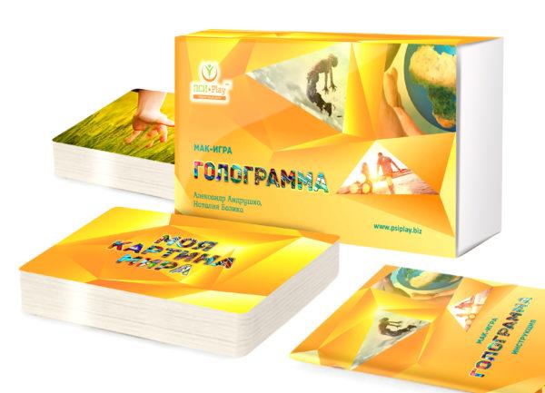 Голограмма, Макомания, сихологическая игра, Макомания, метафорические карты, интернет-магазин мак, купить мак