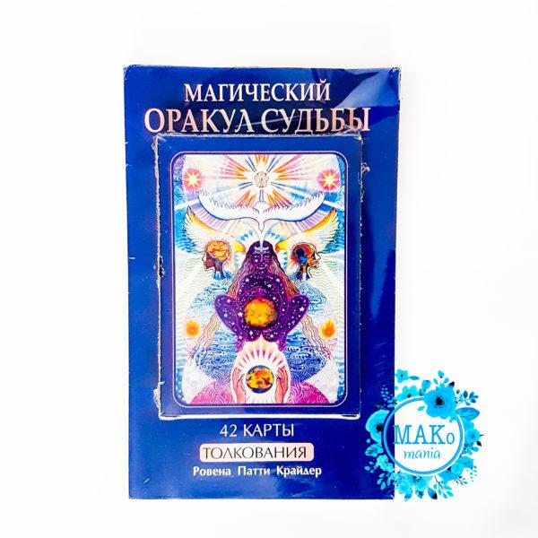 Магический оракул судьбы, Макомания, метафорические карты, интернет-магазин мак, купить мак