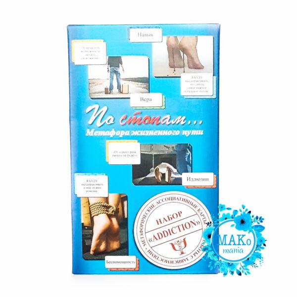 По стопам_ад, Макомания, метафорические карты, интернет-магазин мак, купить мак