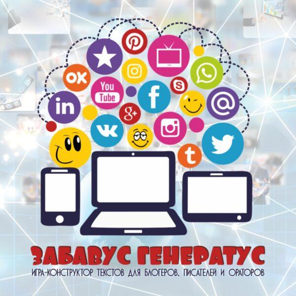 Забавус Генератус, Макомания, психологическая игра, метафорические карты, интернет-магазин мак, купить мак