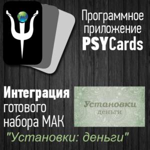 Установки-деньги, Макомания, метафорические карты, интернет-магазин МАК, купить МАК