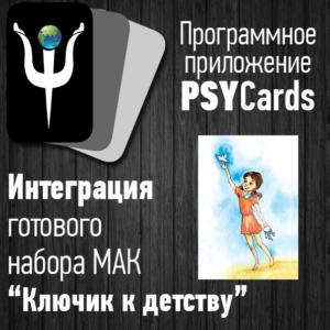 Ключик, Макомания, метафорические карты, интернет-магазин МАК, купить МАК