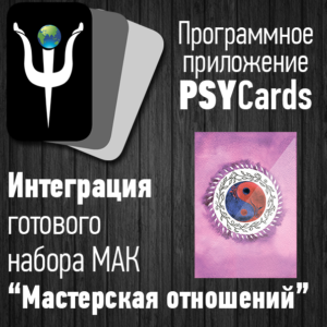 Мастерская-отношений, Макомания, метафорические карты, интернет-магазин МАК, купить МАК