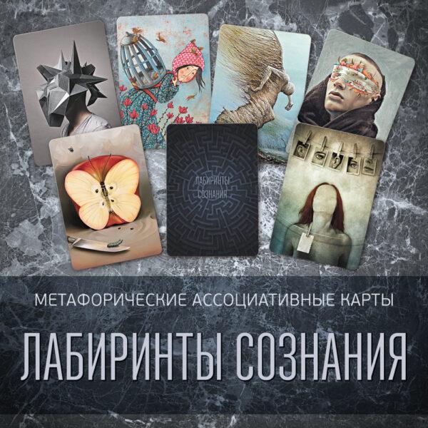 Лабиринты сознания, Макомания, метафорические карты, интернет-магазин мак, купить мак