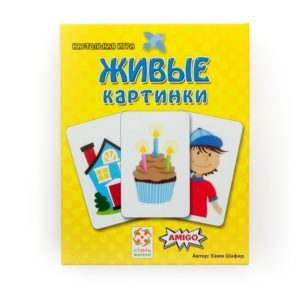 Живые_картинки, Макомания, настольная игра, развивающая игра, карточная игра, игра для детей