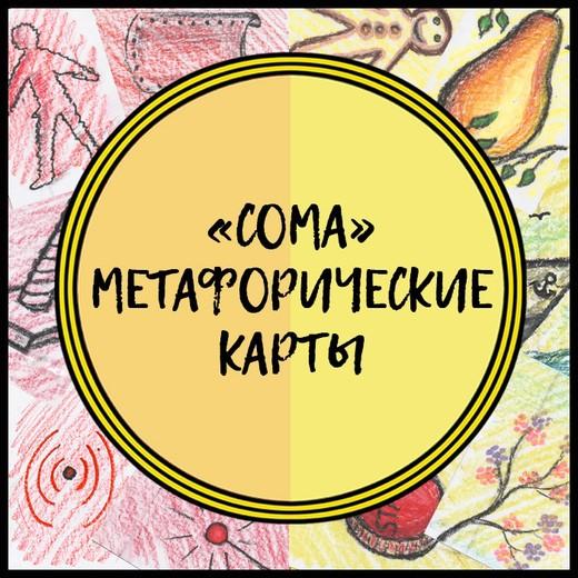 Сома, Макомания, метафорические карты, интернет-магазин мак, купить мак