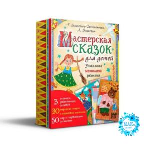 Мастерская_сказок,Макомания, сказкотерапия, метафорические карты, интернет-магазин МАК, купить МАК