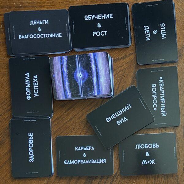 Разговор-со-Вселенной, Макомания, психологическая игра, метафорические карты, МАК