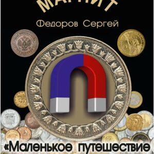 Финансовый_Магнит, психологический тренинг, психологическая литература, игра-тренинг