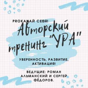УРА, Макомания, психологический тренинг, авторский тренинг, психология общения