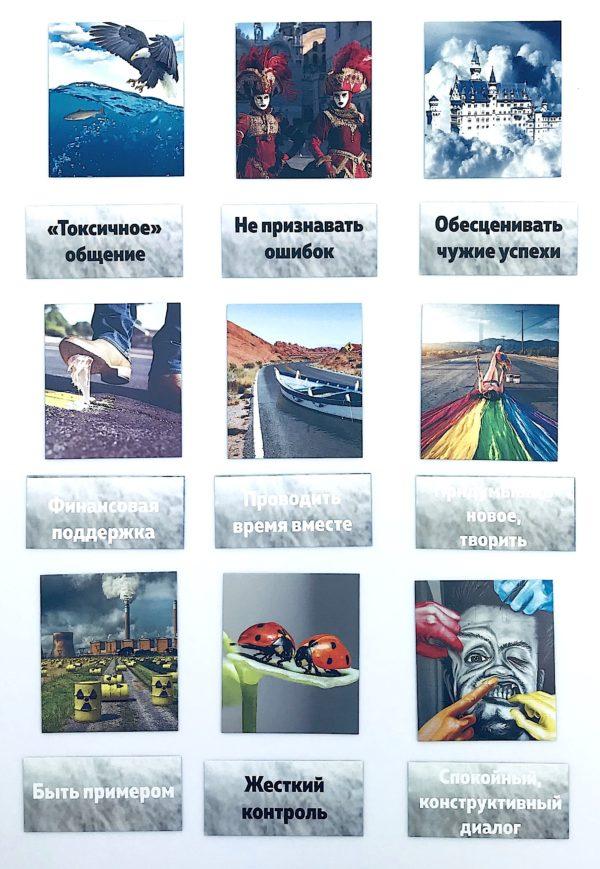 Метафоры отношений, Макомания, метафорические карты, купить МАК, интернет-магазин МАК