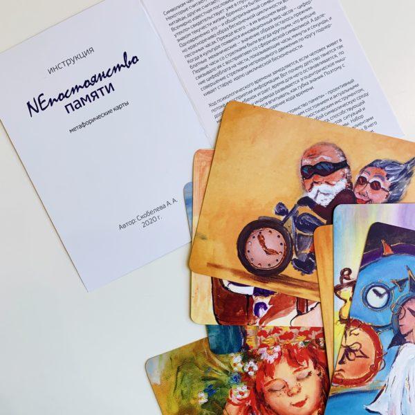 Непостоянство памяти, Макомания, мандалы, метафорические карты, интернет-магазин МАК, купить МАК