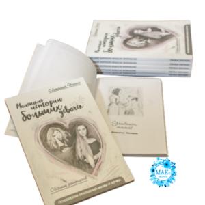 Маленькие истории, Макомания, литература для психолога, психология отношений
