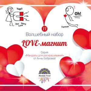 LOVE-магнит, Макомания, мандалы, метафорические карты, интернет-магазин МАК, купить МАК