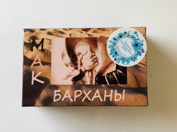 Барханы, Макомания, метафорические карты, интернет-магазин МАК, купить МАК