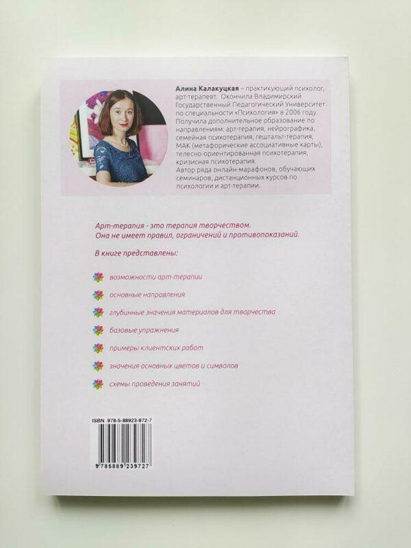 Арт-терапия в работе с детьми и со взрослыми, Макомания, психологическая литература, арттерапия, арттерапевт