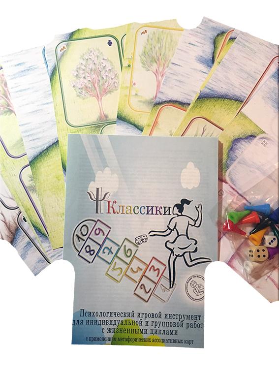 Псиклассики, Макомания, настольная игра, психологическая игра, метафорические карты, интернет-магазин МАК, купить МАК