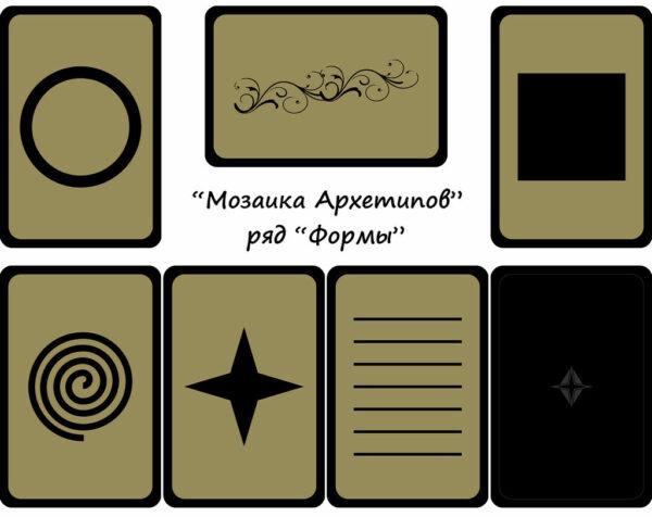 мозаика архетипов, Макомания, метафорические карты, интернет-магазин МАК, купить МАК