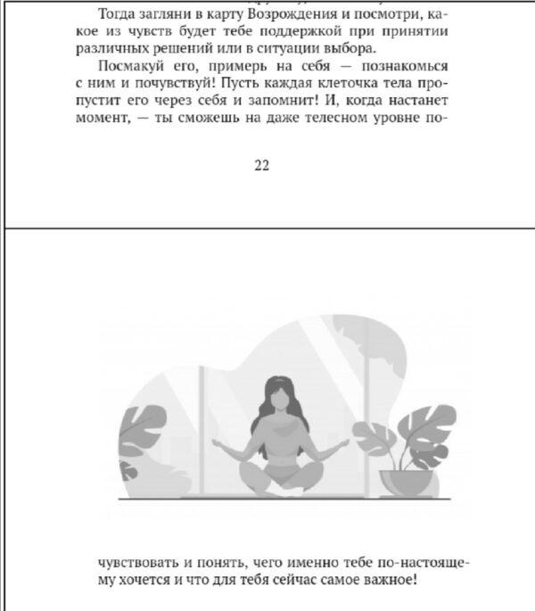 Рождение Женщины, Макомания, Книга-трансформация, книга для женщин, игра-терапия