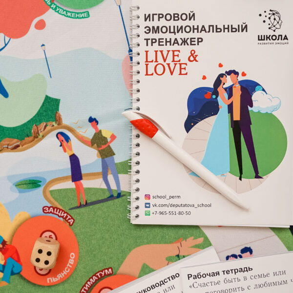 "курс ""LIVE & LOVE"", Макомания, онлайн курс, обучающий курс, видео-курс, психологическая игра"