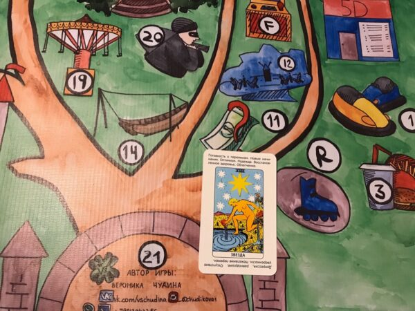 луна-парк, Макомания, психологическая игра, метафорические карты, интернет-магазин МАК, купить МАК