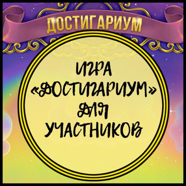 Достигариум, Макомания, психологическая игра, метафорические карты, МАК