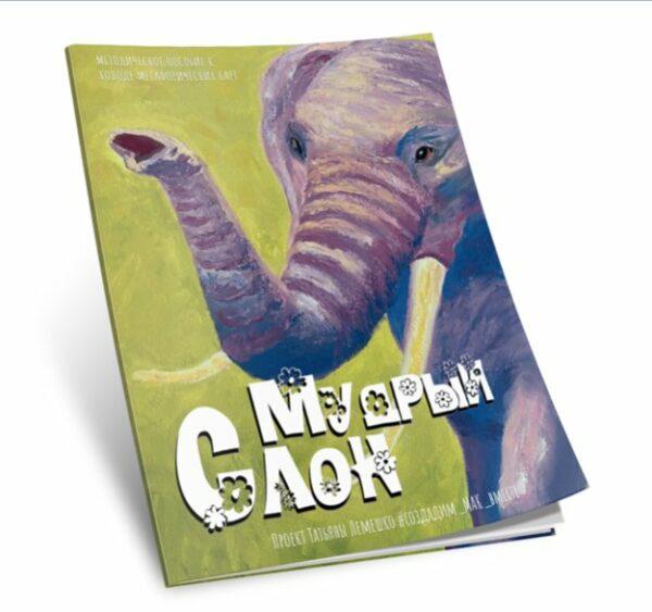 Мудрый слон книга, Макомания, метафорические карты, интернет-магазин МАК, купить МАК